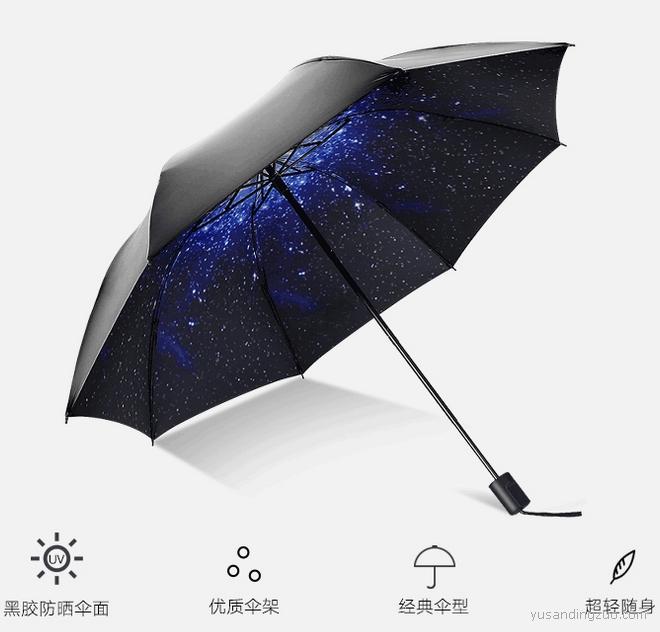 黑胶太阳伞 三折手动8骨晴雨伞