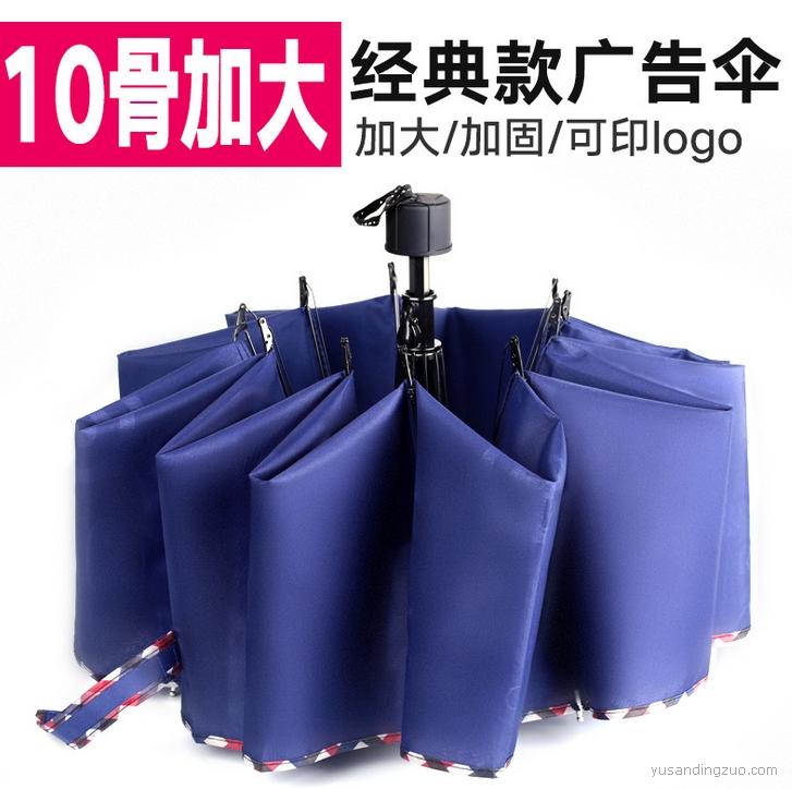 经典折叠广告伞三折伞定制