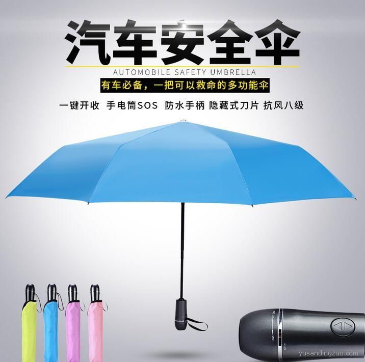 汽车安全锤雨伞 SOS灯多功能五合一汽车防紫外线三折雨伞