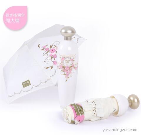 香水格调伞